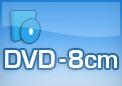 8cm DVDR/RW/RAM